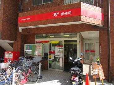 三軒茶屋駅前郵便局の画像1