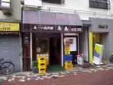 鳥春 市川店 (とりはる)