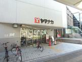 ヤマナカ 日比野店