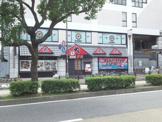 居酒屋大 板宿駅前店