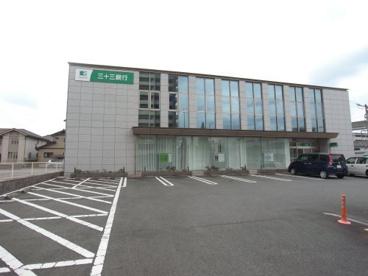 三十三銀行 東海支店の画像1