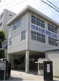 西野田工科高校の画像1