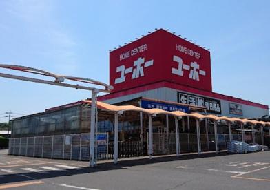 ユーホー 瀬戸店の画像1
