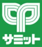 サミットストア 横浜岡野店