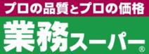業務スーパー 川崎駅前店