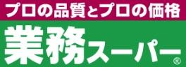 業務スーパー 川崎駅前店の画像1