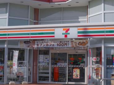 セブンイレブン 藤沢4丁目店の画像1