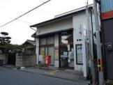 金橋郵便局