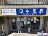 医療法人田中医院