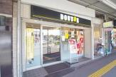 ドトールコーヒーショップ 百合ヶ丘駅前店