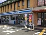 ローソン 奈良三条大路店