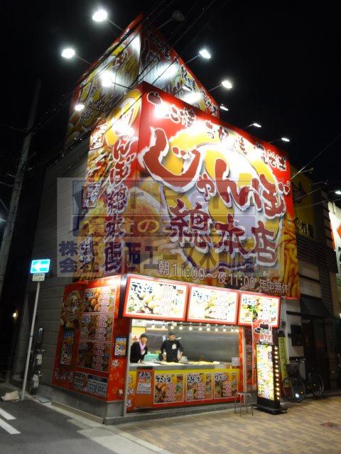 じゃんぼ総本店 今里ロータリー店の画像