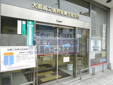 大阪商工信用金庫 今里支店の画像1