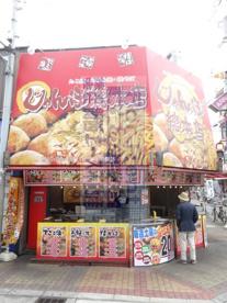 じゃんぼ総本店 今里駅前店の画像2