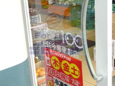 ローソンストア100  近鉄今里駅前店の画像2