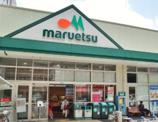 maruetsu(マルエツ) 成増南口店