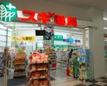 スギドラッグ 成増駅南口店