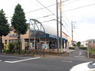 マルフジ羽村店の画像1