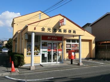 金光宮黒郵便局の画像1