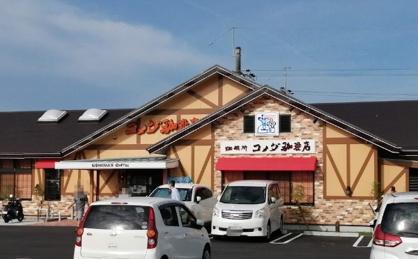 コメダ珈琲店 新三田駅前店の画像1