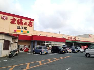 主婦の店 富塚店の画像1