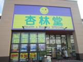 杏林堂薬局 ドラッグストア泉店