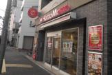 ほっともっと 西早稲田店