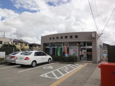 浜松和合郵便局の画像1