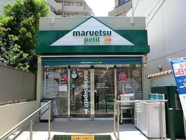 マルエツ プチ 渋谷鶯谷町店の画像1