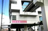 沖縄都市モノレール古島駅