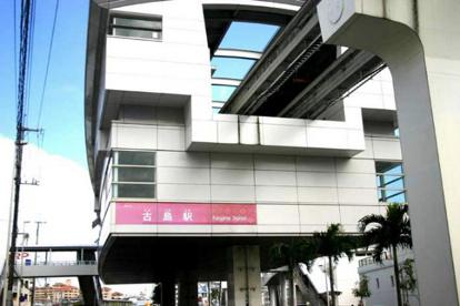 沖縄都市モノレール古島駅の画像1