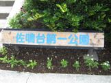 佐鳴台第一公園