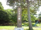 八王子公園