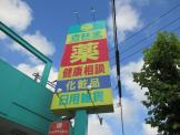 杏林堂鴨江店