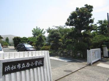 浜松市立西小学校の画像4
