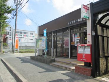 浜松佐鳴台郵便局の画像1