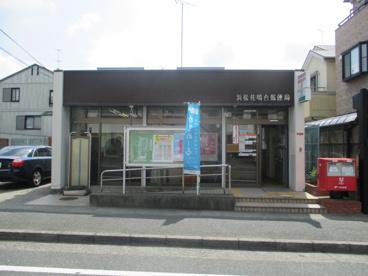 浜松佐鳴台郵便局の画像2