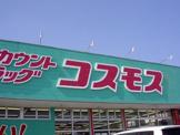 ディスカウントドラッグコスモス鹿の子台店