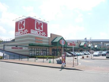 関西スーパーマーケット八多店の画像1