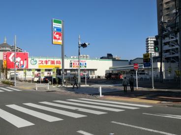 スギ薬局 町田店の画像1