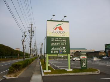 Acoop 北楠店の画像3