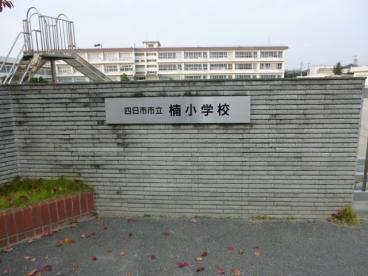 楠小学校の画像1
