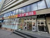 スギ薬局 中野坂上店