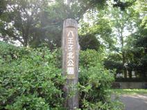 八王子北公園