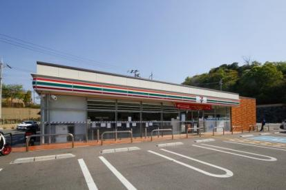 セブンイレブン 和歌山ふじと台店の画像1