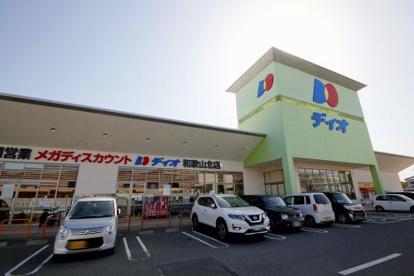 ディオ 和歌山北店の画像1