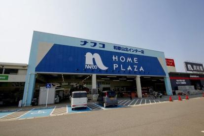 ホームプラザナフコ 和歌山北インター店の画像1