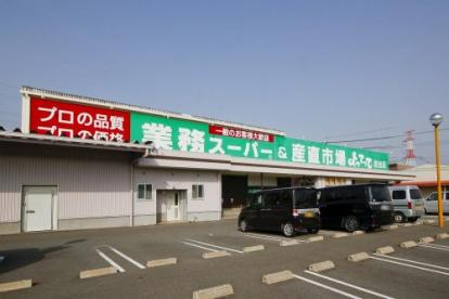 業務スーパー 岩出店の画像1
