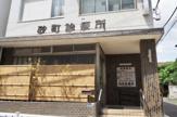 砂町診療所