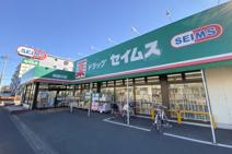 ドラッグセイムス柳瀬川店